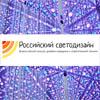 """Всероссийский конкурс дизайна освещения """"Российский светодизайн"""""""