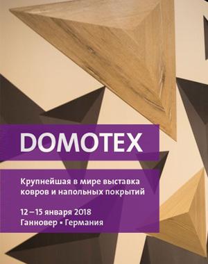 В ЯНВАРЕ: Крупнейшая в мире выставка напольных покрытий DOMOTEX встретит архитекторов, дизайнеров и специалистов области со всего мира в Ганновере